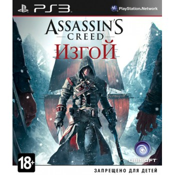 Assassin's Creed: Rogue [Изгой] (Playstation 3)