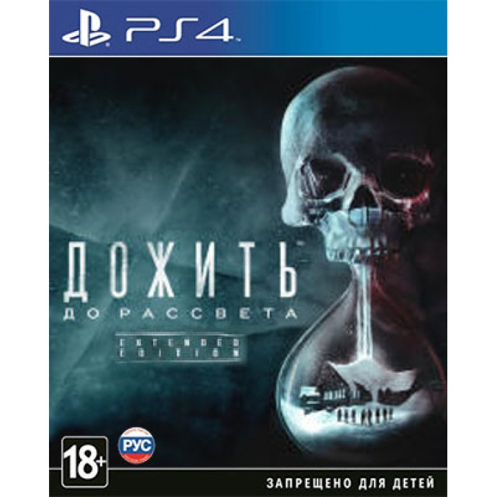 Игра для Playstation 4 Дожить до рассвета [Until Dawn] Extended Edition