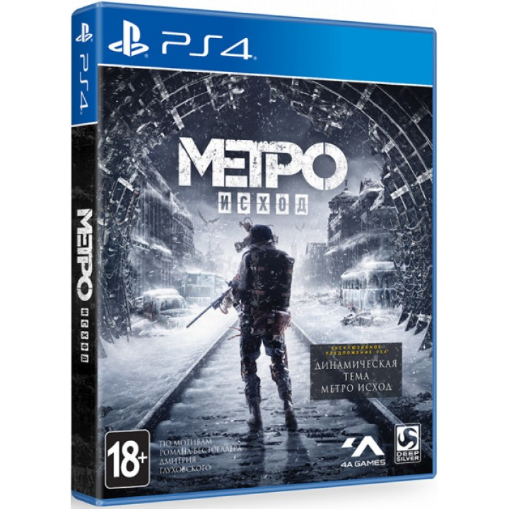 Игра для Playstation 4 Метро: Исход