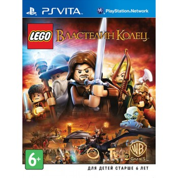 LEGO Властелин колец [Lord of the Rings] (PS Vita)